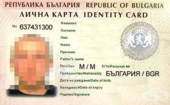 Българска лична карта - образец
