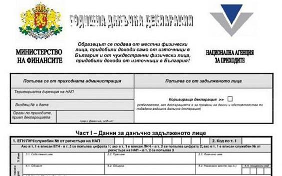 Годишна данъчна декларация - образец