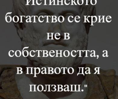 Лизингов цитат от Аристотел