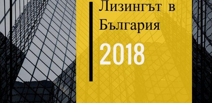 Лизингът в България през 2018