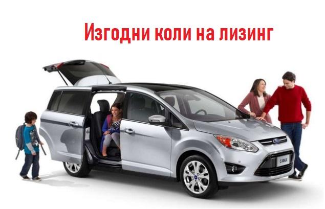 изгодни коли на лизинг - Мото Пфое