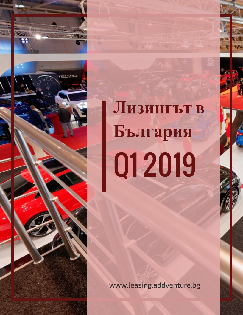 Български лизингов пазар през първото тримесечие на 2019