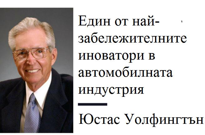 Юстас Уолфингтън - история на лизинга