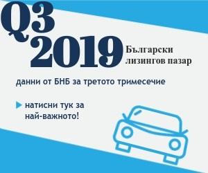 Българският лизингов пазар Q3 2019