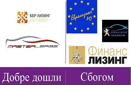 Лизингови компании в България 2019