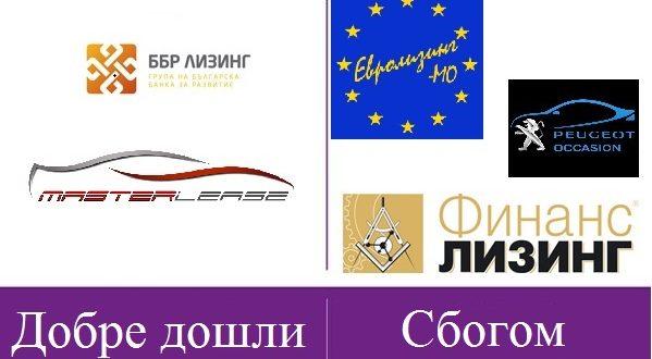 Нови лизингови дружества в България през 2019