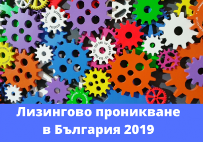 Лизингово проникване в България 2019