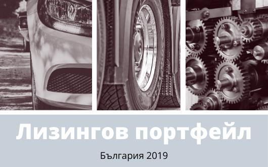 Лизинговият портфейл в България 2019